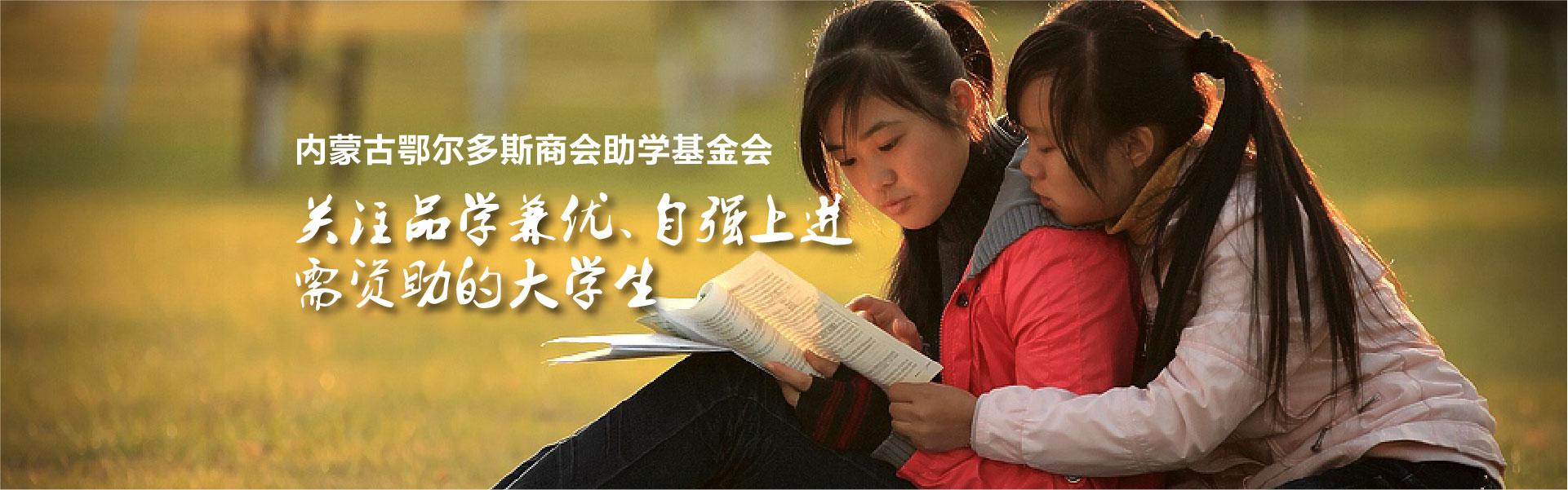 内蒙古鄂尔多斯商会助学基金会