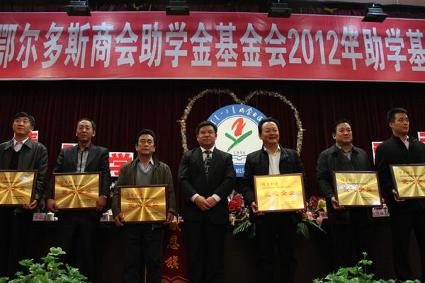 2012年度助学基金发放仪式