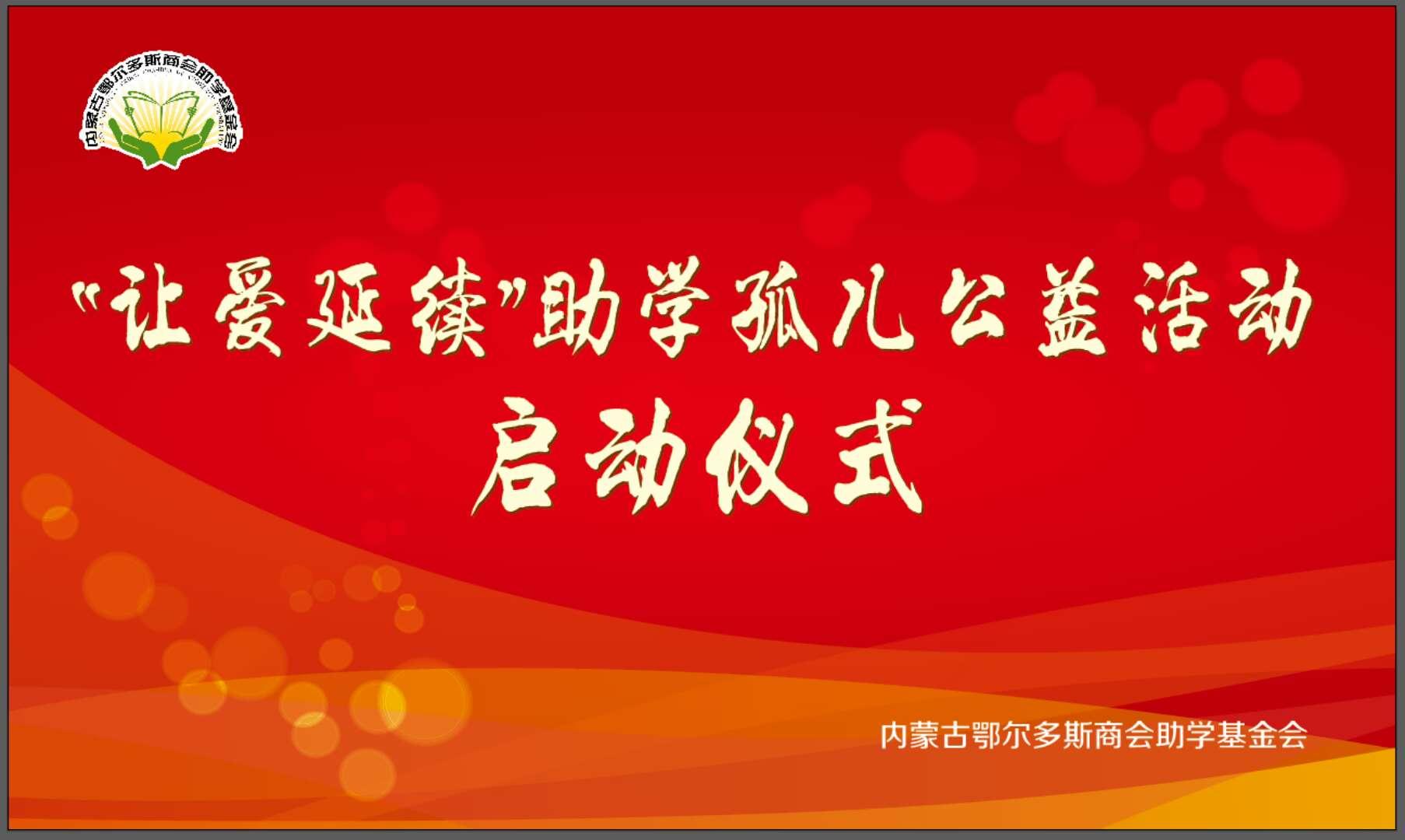 """""""让爱延续""""助学孤儿公益活动启动仪式于6月1日在鄂尔多斯东胜开幕"""