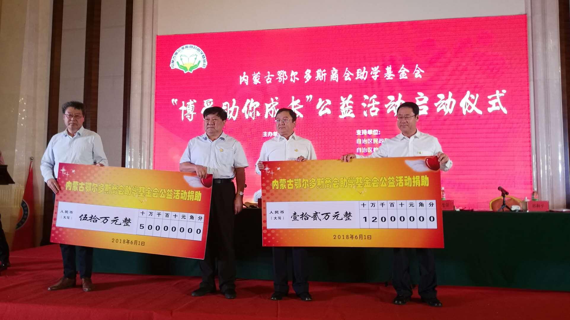 """内蒙古鄂尔多斯商会助学基金会在鄂尔多斯市举行了""""博爱助你成长""""公益活动启动仪式"""